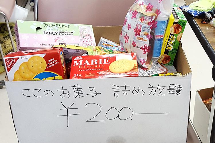 お菓子詰め放題1