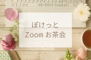 Zoomお茶会