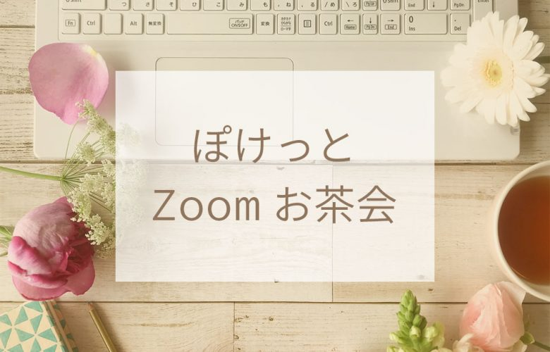 Zoomお茶会