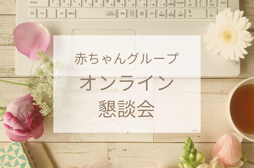 赤ちゃんグループオンライン懇談会