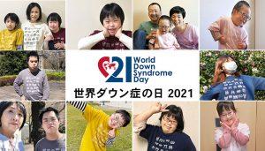 世界ダウン症の日2021