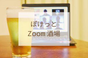 ぽけっとZoom酒場