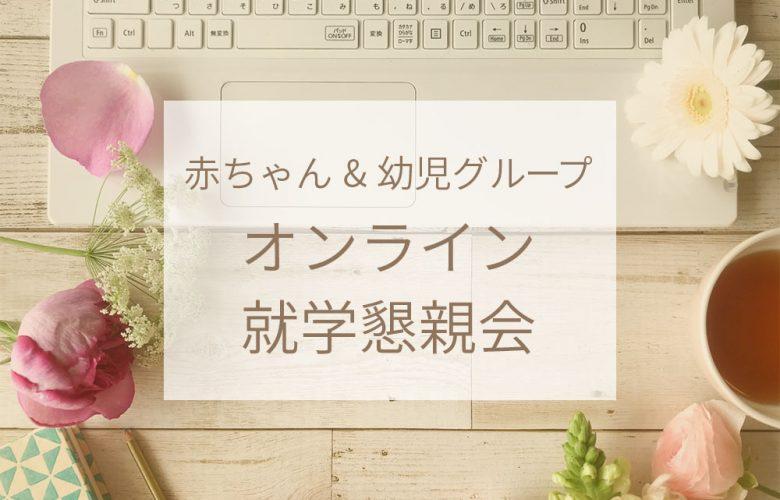 赤ちゃん&幼児グループ オンライン就学懇親会