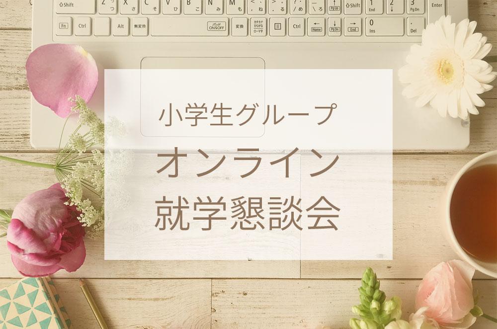 小学生グループオンライン就学懇談会
